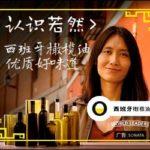 Aceites de Oliva de España lanza una nueva campaña de promoción destinada a los mercados internacionales