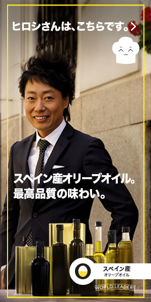 Imagen de la campaña The Taste of Maximum Quality destinada a Japón